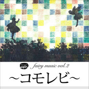 Various Artists / fairy music Vol.2 ~コモレビ~